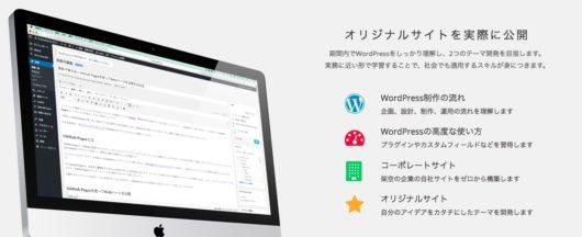 wordpress 530x216 - TechAcademyのwordpressコースとは?評判やメリット・デメリットまとめ