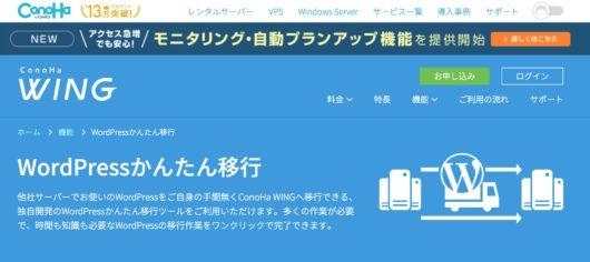 conoha wing 530x236 - エックスサーバーとConohaWingを徹底比較!おすすめはどっち?