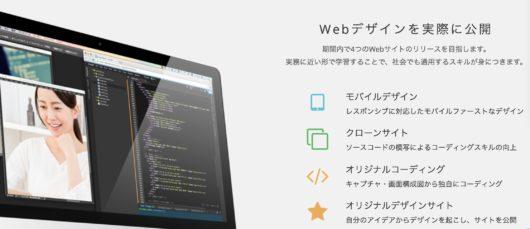 TechAcademy 530x229 - webデザインスクール(オンライン)のおすすめ4選【2019年版】