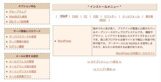 wordpress 1 530x270 - ワードプレスのインストール時間は?ダウンロードできない時の簡単な解決法