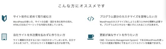 wordpress 2 530x156 - WordPressの動画講座でおすすめは?オンライン受講のメリット・デメリット