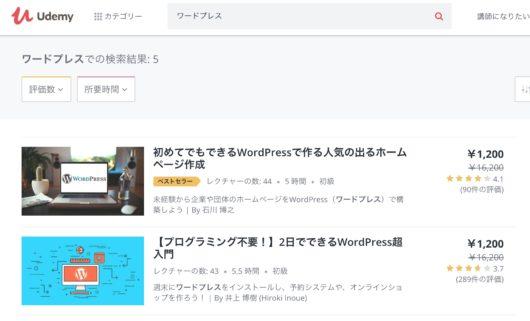 wordpress 3 530x321 - WordPressの動画講座でおすすめは?オンライン受講のメリット・デメリット