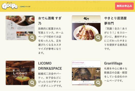 18a2a8842aba0e04a381d4068ba9128e 1 530x355 - 飲食店のホームページを自分で簡単に作成する方法を初心者に解説