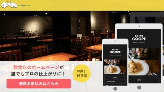 18a2a8842aba0e04a381d4068ba9128e 530x298 - 飲食店のホームページを自分で簡単に作成する方法を初心者に解説