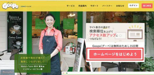 eb86d1ce5f6590ccf958c2212bcff640 530x260 - 飲食店のホームページを自分で簡単に作成する方法を初心者に解説