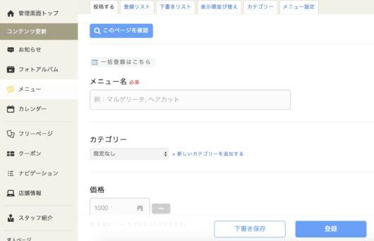 edc12e47e855ddaecff5df89e932c0bd 530x342 - 飲食店のホームページを自分で簡単に作成する方法を初心者に解説