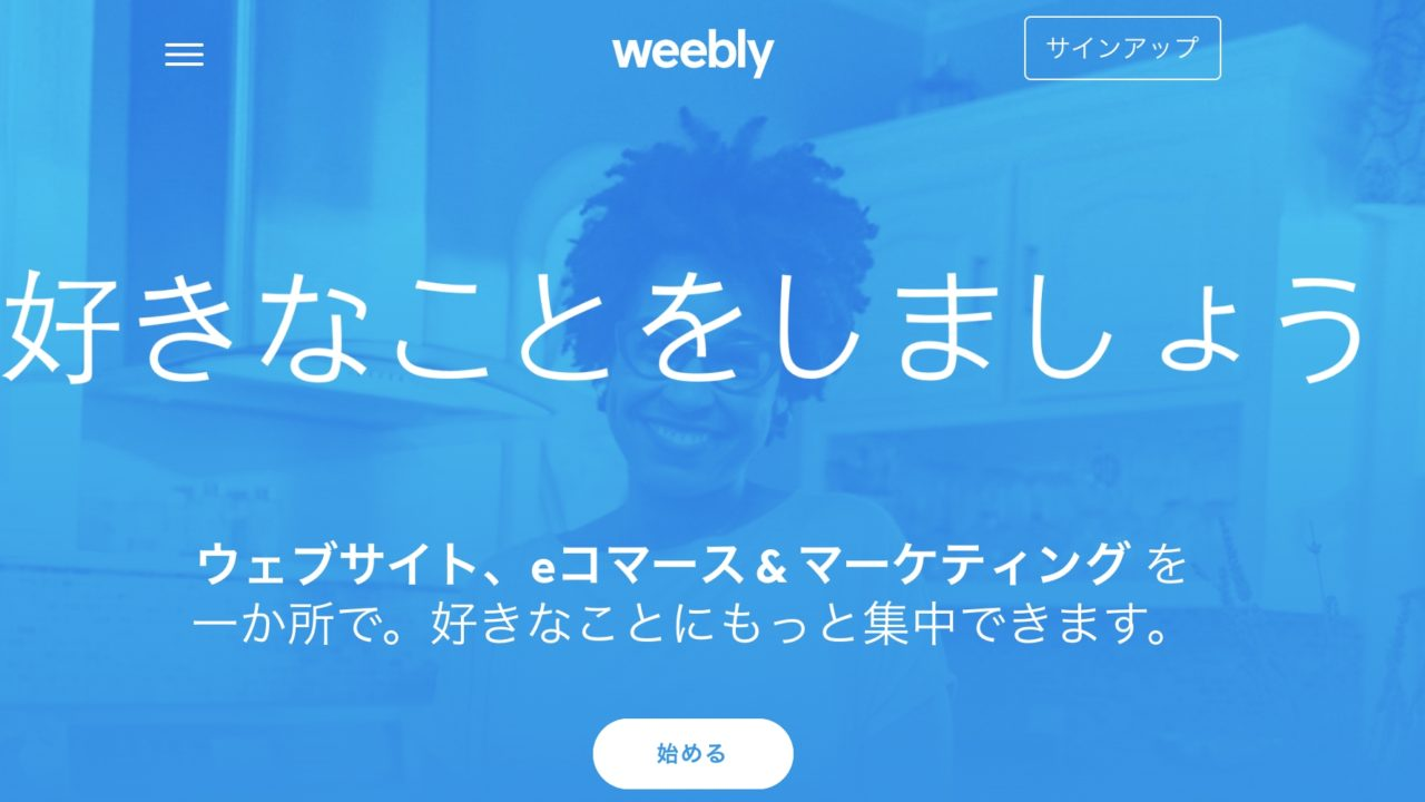 weebly 1 1280x720 - weeblyを比較!メリット・デメリット・料金をグーペやwordpressと比べてみた