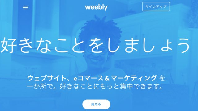 weebly 1 640x360 - weeblyを比較!メリット・デメリット・料金をグーペやwordpressと比べてみた