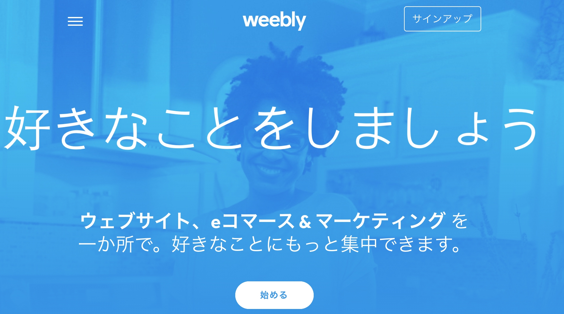 weeblyを比較!メリット・デメリット・料金をグーペやwordpressと比べてみた