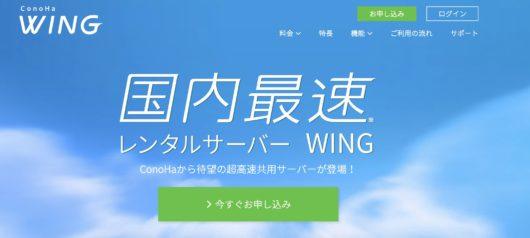 wing 1 530x238 - Conoha Wingは早い?移行は簡単?評判やメリット・デメリットを解説!