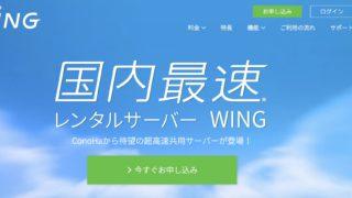 wing 320x180 - 障害があったmixhostの評判は悪い?メリット・デメリットを検討