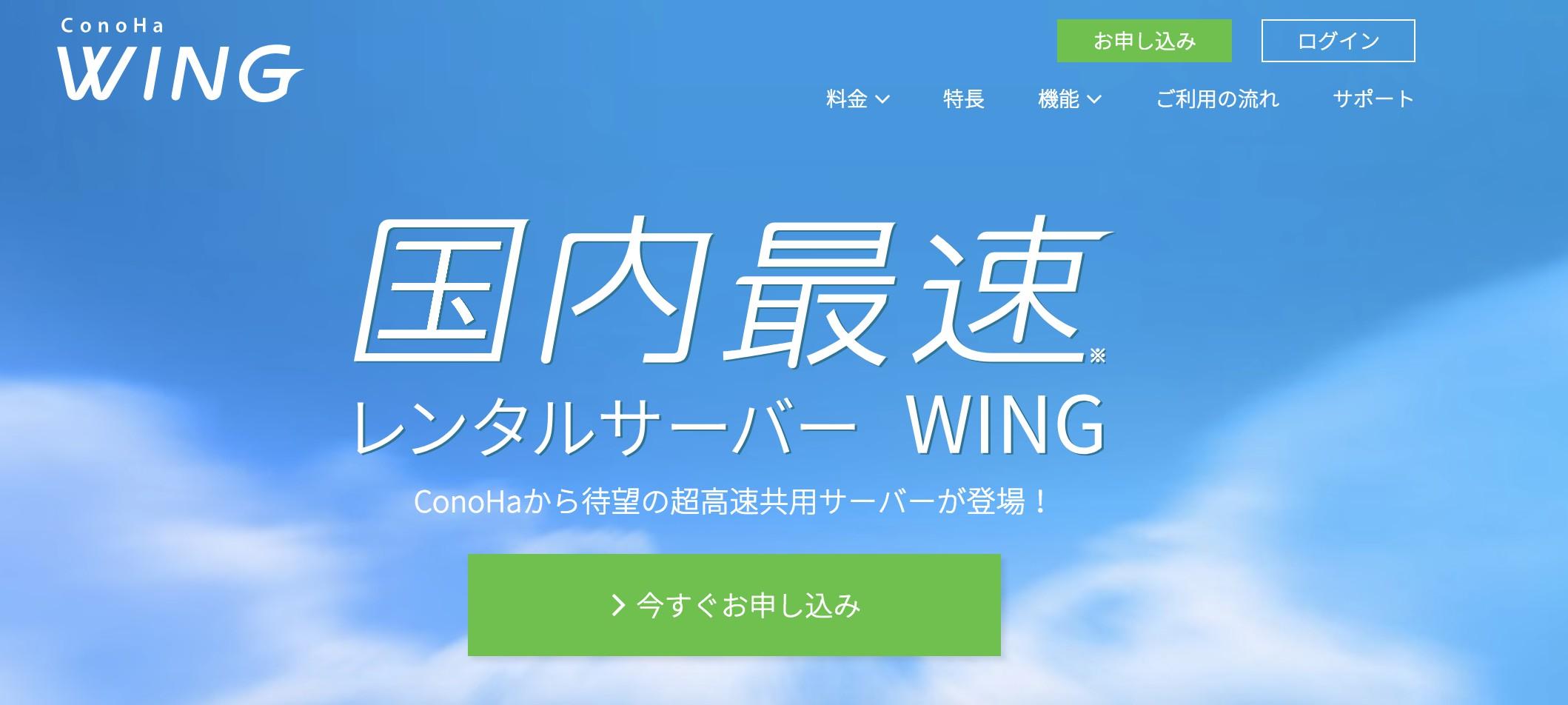 Conoha Wingは早い?移行は簡単?評判やメリット・デメリットを解説!