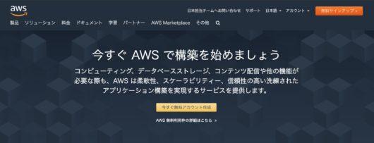 aws 530x203 - ワードプレスはAWSとレンタルサーバーのどっちが安い?おすすめは?