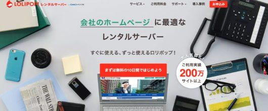 2bcd0600e07f776dc2543bb1d0e18884 1 530x221 - 無料レンタルサーバーでwordpressサイト運営は初心者におすすめできない理由