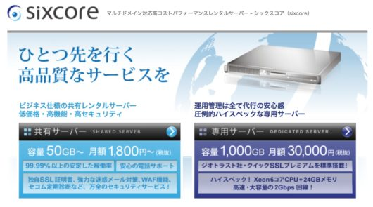 sixcore 1 530x295 - シックスコアとエックスサーバービジネスの比較!おすすめはどっち?