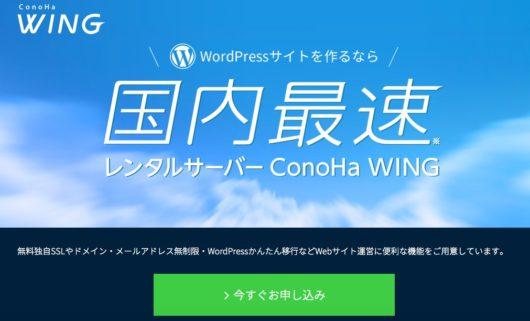 conohawing 530x321 - ConohaWingの登録方法から独自ドメインの設定方法を解説!ムームードメインなどの場合は?