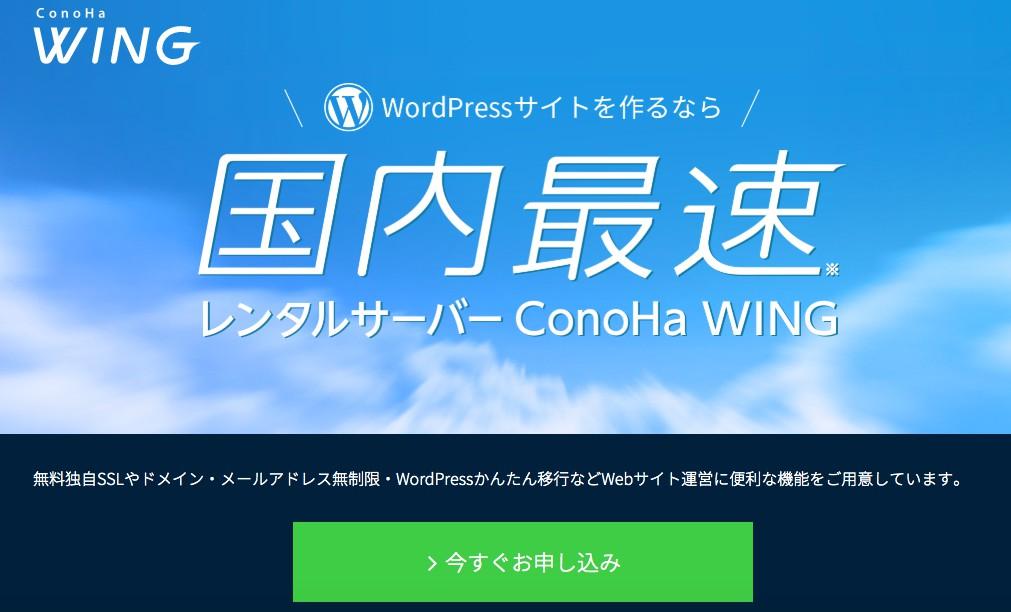 ConohaWingの登録方法から独自ドメインの設定方法を解説!ムームードメインなどの場合は?