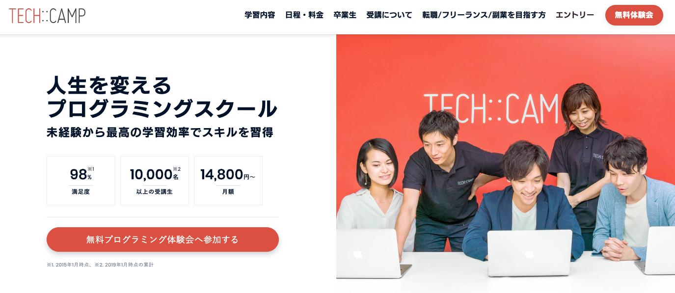 TECH::CAMPにWordPress講座はない?評判のプログラミングスクールの受講がおすすめな人は?
