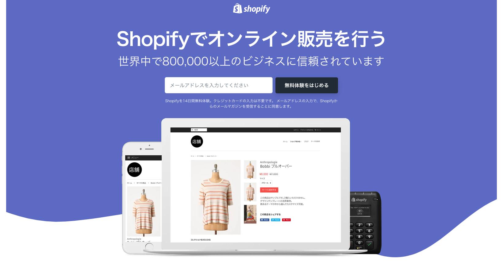 Shopify(ショピファイ)の評判は?カラーミーショップやカラーミーリピートとの比較!メリット・デメリットも解説