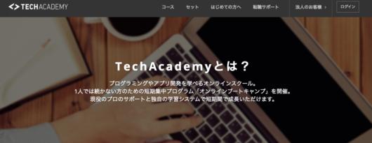 e5a8872eafd46a0abb15ca131ccbd483 530x205 - wordpressも学べるwebデザインスクールのおすすめ3選(オンライン・東京編)