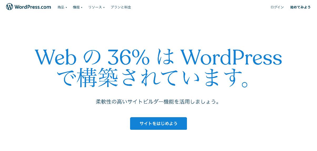 WordPress.com 無料のサイトやブログを作成 (1)